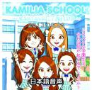 KARA Japan 2nd Fanmeet Kamilia School